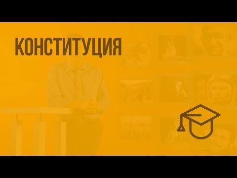 Конституция. Видеоурок по обществознанию 9 класс
