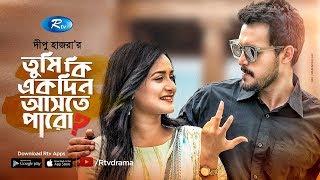 Tumi Ki Akdin Ashte Paro | ft. Irfan Sajjad, Nadia | Dipu Hazra | Bangla New Natok 2019 | Rtv Drama