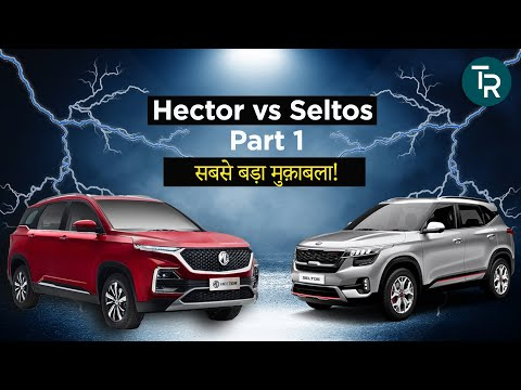 Kia Seltos Or MG Hector | Base Variant Comparison  Review in Hindi | Part 1  | TrialRoom