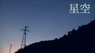 星空タイムラプス