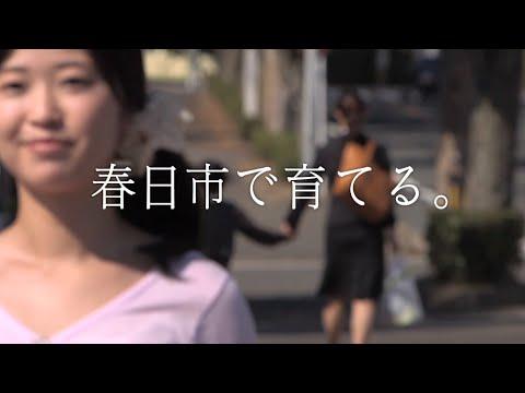 春日市PR映像「さすが、かすが。」エピソード5