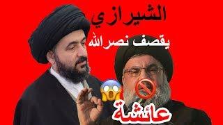 اغاني طرب MP3 السيد محمد رضا الشيرازي يؤدب حسن نصرالله ! تحميل MP3