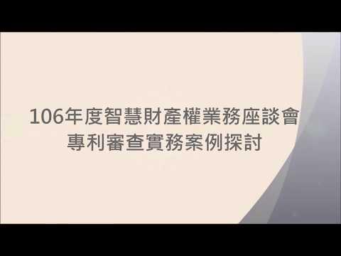 106年度業務座談會─專利審查實務案例探討