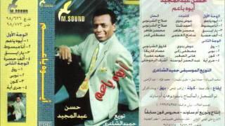 تحميل اغاني حسن عبد المجيد يارايق- جروب موسيقى الجيل. MP3
