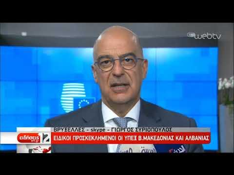 Στο τραπέζι των ΥΠΕΞ της ΕΕ η συμφωνία Τουρκίας-Λιβύης | 09/12/2019 | ΕΡΤ