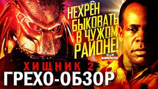 """Грехо-Обзор """"Хищник 2"""""""