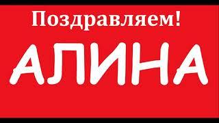 Юра Пикулин - Алина