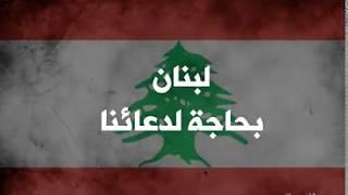 تحميل اغاني لبنان بحاجة لدعائنا.. اللهم اني استودعك لبنان و شعبه و أهله، أمنه و أمانه، ليله ونهاره، أرضه و سماءه MP3