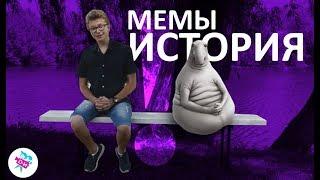 Мемология