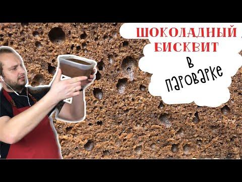 Шоколадный бисквит в пароварке: рецепт бисквита без духовки нельзя пропустить! (ENG SUBs)