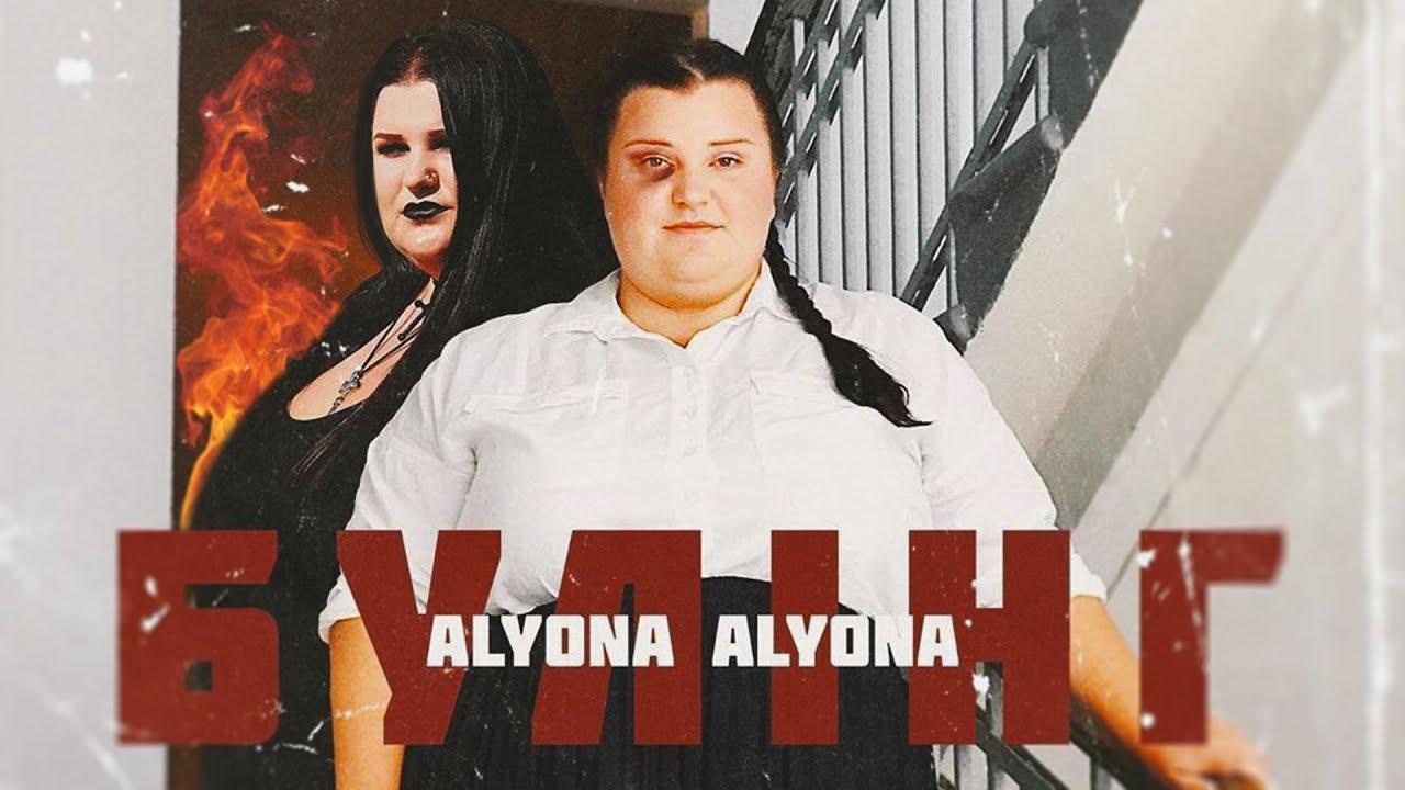 Alyona Alyona — Булiнг