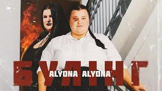 Alyona Alyona   Булiнг