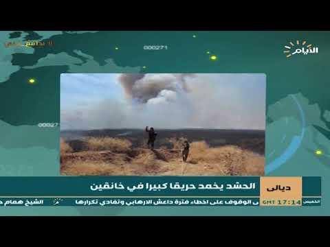 شاهد بالفيديو.. ديالى | الحشد الشعبي : يخمد حريقا كبيرا في خانقين