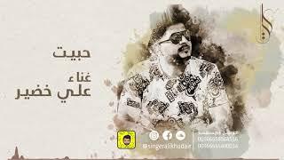 علي خضير - حبيت (عصام كمال) | Ali Khudair - Habeet (Cover) تحميل MP3