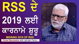Prime Discussion With Jatinder Pannu#607_Missing 2019 Of RSS