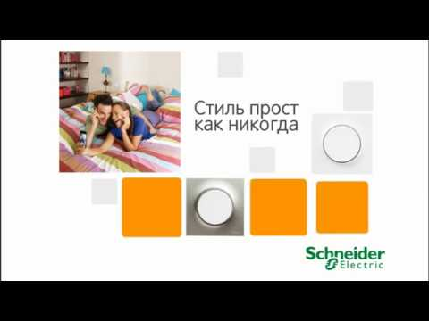 Odace от Schneider Electric