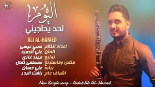 علي الحميد - اليوم لحد يحاجيني / Audio تحميل MP3