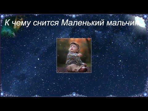 К чему снится Маленький мальчик (Сонник)