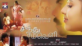 Sindhu Samaveli Full Movie    Harish Kalyan } Amla Paul   Sundar C Babu