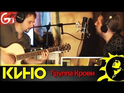 Группа Крови - КИНО (В. ЦОЙ) / Как играть на гитаре (3 партии)? Табы, аккорды - Гитарин