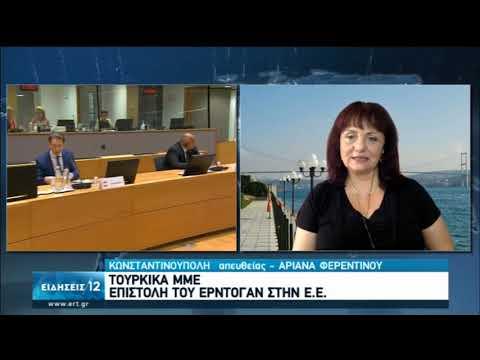 Σύνοδος Κορυφής | Η Άγκυρα είναι αισιόδοξη οτι δεν θα επιβληθούν κυρώσεις | 01/10/2020 | ΕΡΤ