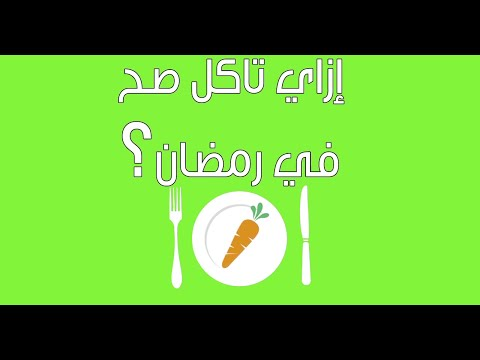 صحة  إزاى تأكل صح فى شهر رمضان؟