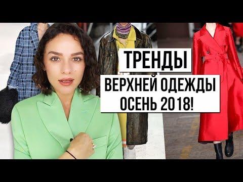 ТРЕНДЫ ВЕРХНЕЙ ОДЕЖДЫ ОСЕНЬ 2018!