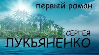 РЫЦАРИ СОРОКА ОСТРОВОВ Сергей Лукьяненко // Обсуждаем роман