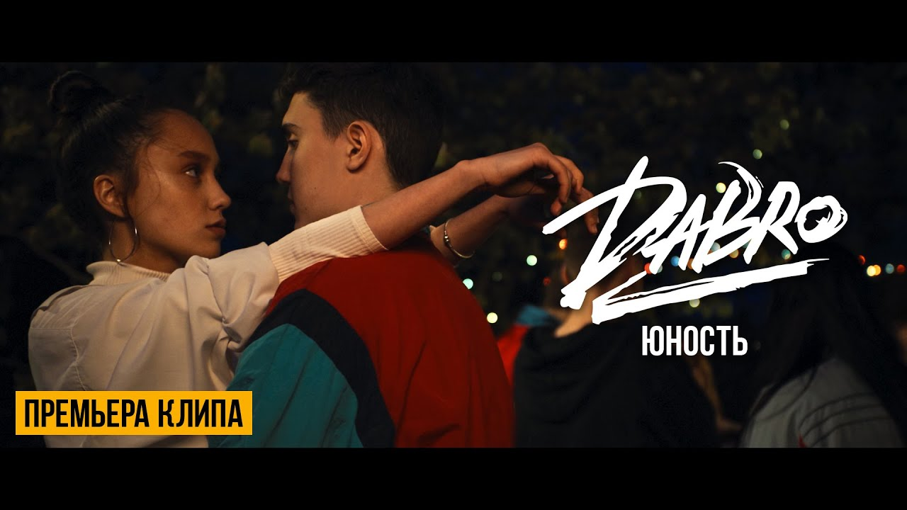 Dabro — Юность