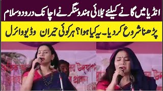 An Indian Woman Offer Drood O Salam In Beautiful Voice | AR Videos