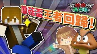 【巧克力】『Mario Kart:跑跑瑪利歐』 - 蘑菇盃王者回歸~征服魔王關卡! || Minecraft