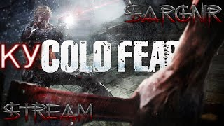 Sargnir Stream - Пожилая ересь: КУ Cold Fear | Донат нужен