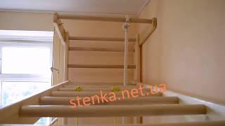 Спортивная стенка-трансформер Стандартная h225 cm от компании stenka.net.ua Шведская стенка, спортивный уголок с производства, Киев - видео