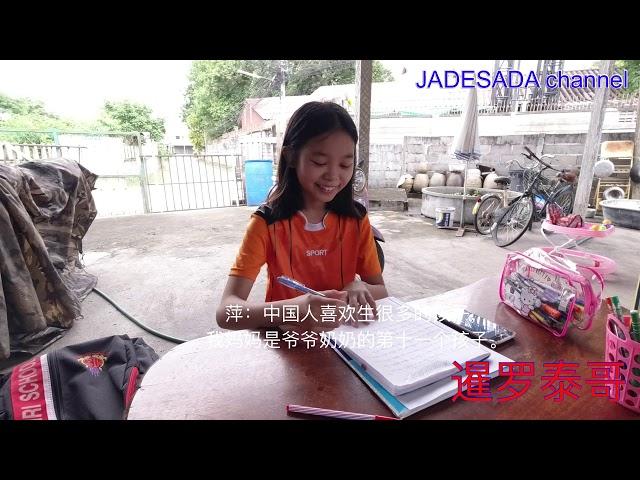 JADESADAสัมภาษณ์เด็กนักเรียนเรื่องเรียนภาษาจีน เด็กกล้าพูดจีนเรียนไม่ยาก