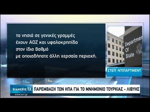 ΥΠΕΞ ΗΠΑ: Προκλητικό το μνημόνιο Τουρκίας-Λιβύης-Να αποσυρθούν τα ξένα στρατεύματα |15/01/20| ΕΡΤ
