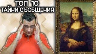 ТОП 10 ТАЙНИ СЪОБЩЕНИЯ В ИЗВЕСТНИ КАРТИНИ