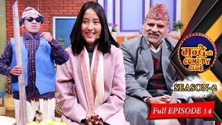 Mundre Ko Comedy Club Season 2 | Full EPISODE 14 Sapana  Rokka Magar & Parkesh Ghimire Ft.Jitu Nepal