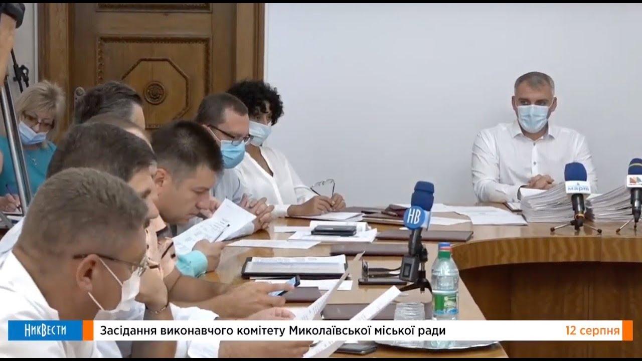 Заседание исполкома Николаевского горсовета