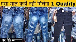 38c9206c6c9 Tank Road Jeans Wholesale Market Jeans Wholesale Market Tank Road Karol  Bagh New Delhi India