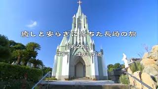 平戸・生月の道(長崎県観光)