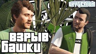 ВЗРЫВ БАШКИ - Прохождение лучшей игры века Grand Theft Auto 5 [18+] (ГТА 5) Глава #5