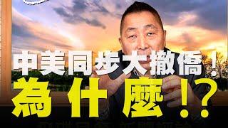 '20.04.07【觀點│唐湘龍時間】中美同步大撤僑!為什麼?
