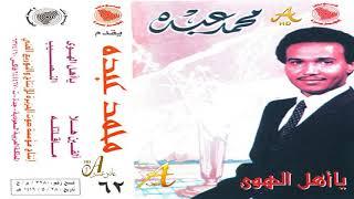 تحميل اغاني محمد عبده - يا أهل الهوى - ألبوم يا أهل الهوى ( 62 ) إصدارات صوت الجزيره - HD MP3