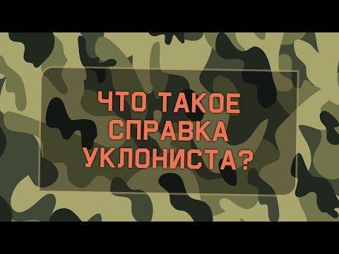 Справка уклониста (справка вместо военного билета)