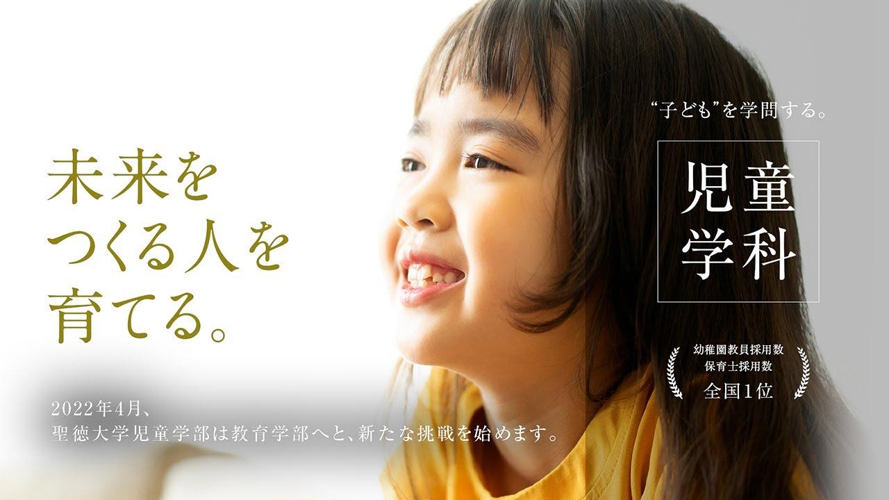 【聖徳大学教育学部】児童学科コンセプトムービー