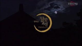 [문화유산 뉴스] 창덕궁 달빛기행