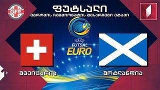 ფუტსალი 2018 I საკვალიფიკაციო ეტაპი A ჯგუფი. Switzerland vs Scotland