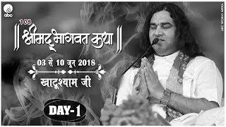 108 Shrimad Bhagwat Katha || Day -1 || Khatu Shyam Ji || 3 -10 June 2018