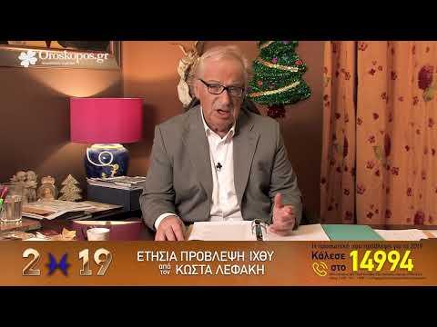 Ιχθύς 2019 Ετήσιες Προβλέψεις Κώστα Λεφάκη σε βίντεο