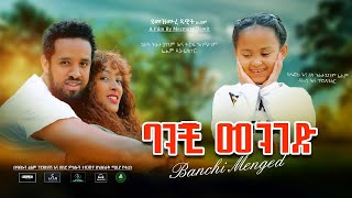 ባንቺ መንገድ - Ethiopian Amharic Movie Banchi Menged 2020 Full Length Ethiopian Film Banchi Meneged 2020